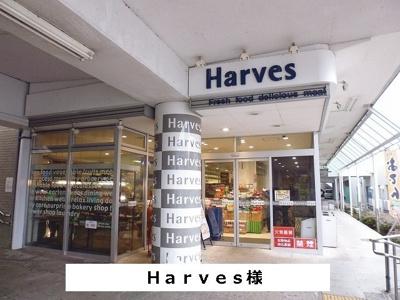 Harvesまで680m