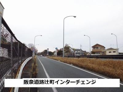 阪奈道路 辻町インターチェンジまで700m
