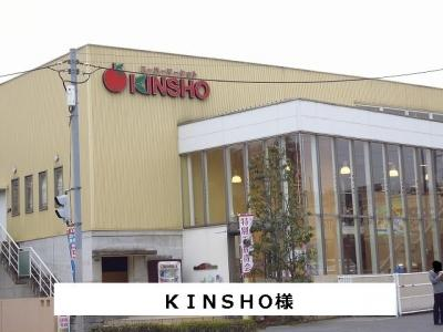 KINSHOまで640m