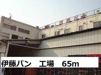 伊藤パン工場まで65m