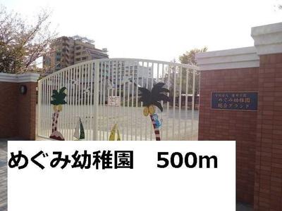 めぐみ幼稚園まで500m