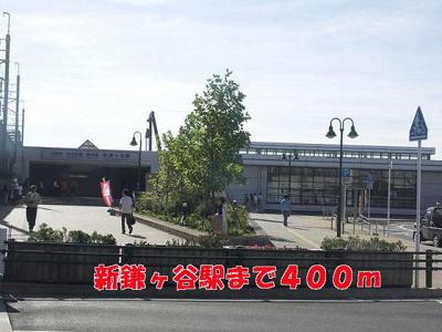 新鎌ヶ谷駅まで400m