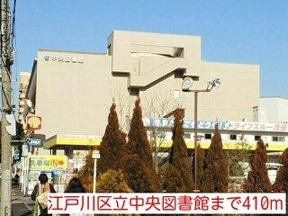 江戸川区立中央図書館まで410m