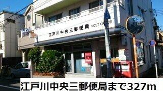 江戸川中央三郵便局まで327m