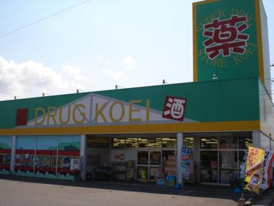 ディスカウントドラッグコスモス鶴居店まで525m