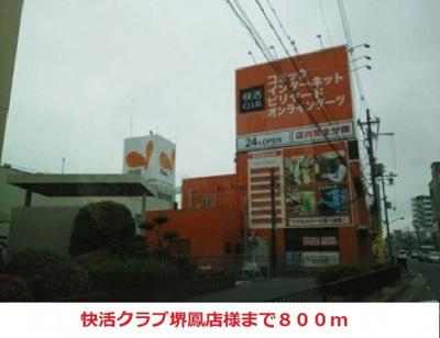 快活クラブ堺鳳店様まで800m