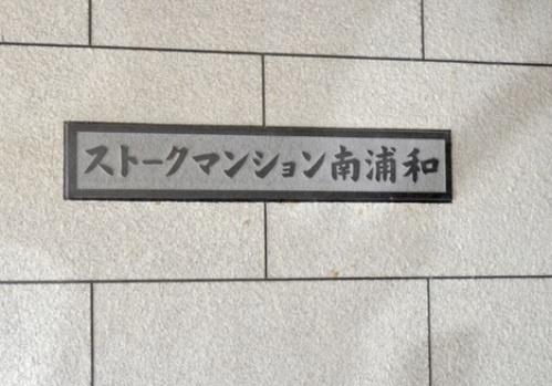 【外観】ストークマンション南浦和