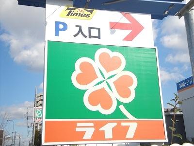 ライフ堺駅前店 426m