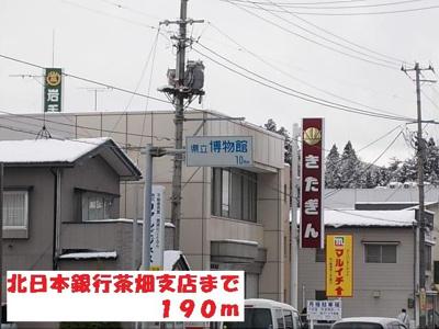 北日本銀行茶畑支店まで190m