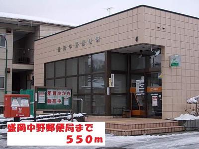 盛岡中野郵便局まで550m