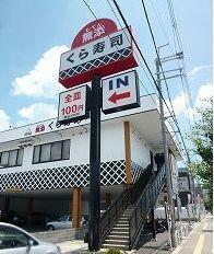 くら寿司まで200m