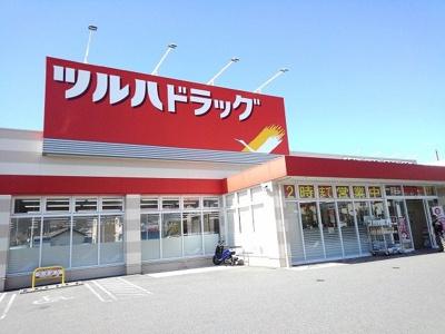 ツルハドラッグ甲府千塚店まで600m