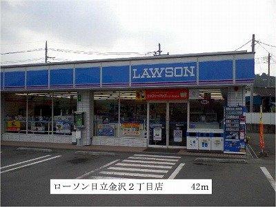 ローソン日立金沢2丁目店まで42m