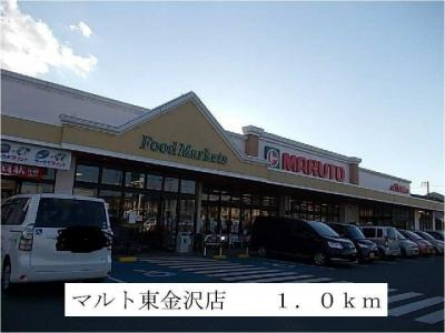 マルト東金沢店まで1000m