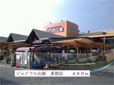 ジョイフル山新多賀店まで400m