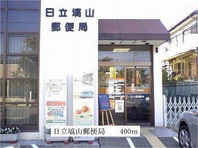 日立塙山郵便局まで400m