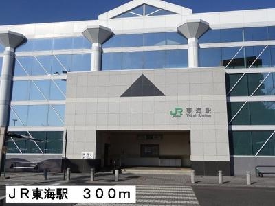 JR東海駅まで300m