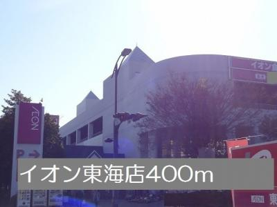 イオン東海店まで400m