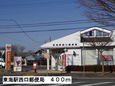 東海駅西口郵便局まで400m