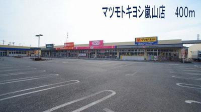 マツモトキヨシ嵐山店まで400m