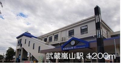 武蔵嵐山駅まで1200m