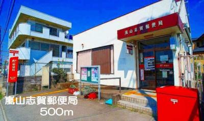 嵐山志賀郵便局まで500m