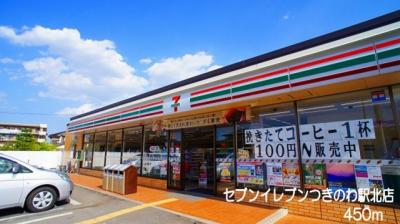 セブンイレブン つきのわ駅北店まで450m