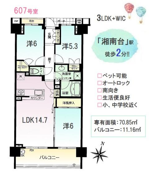 3LDK+WIC 6階南向きの明るいお部屋です。