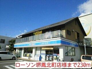 ローソン堺鳳北町店様まで230m