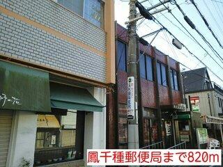 鳳千種郵便局まで820m