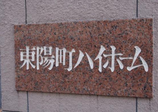【その他】東陽町ハイホームB棟