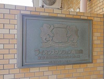 ライオンズマンション南烏山の銘板です。