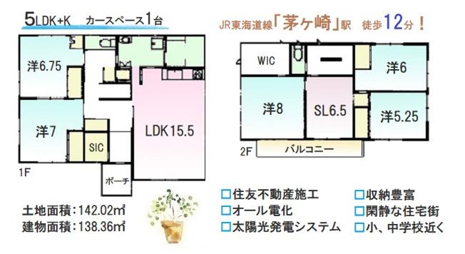 5LDK+K  2世帯住宅可能なセカンドリビング付き住居です。  オール電化や太陽光発電システムのついた家計に優し設備付き!