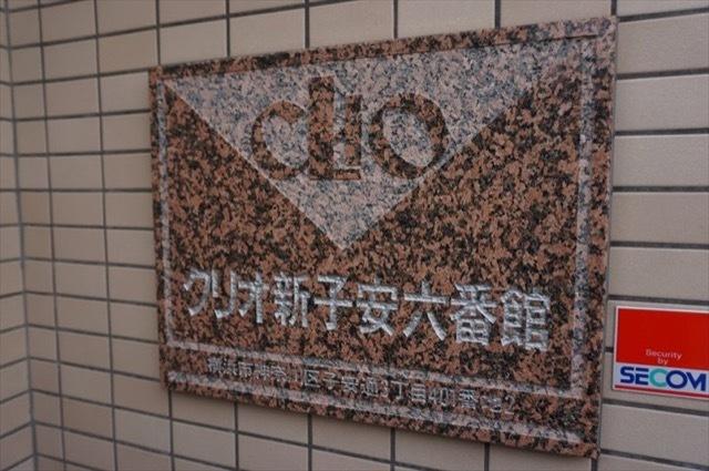 【その他】クリオ新子安6番館