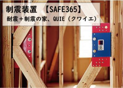 制震装置【SAFE365】搭載!耐震+制震の家、QUIE(クワイエ)。