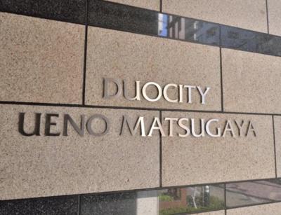 デュオシティ上野松が谷のマンション名です。