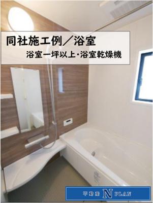 同社施工例です。一坪以上の浴室で、浴室乾燥機あり!