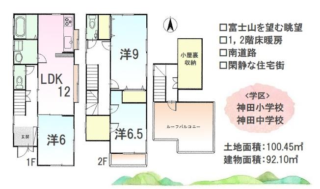 3SLDKから4SLDKに変更可能な使い勝手のよい間取り。ご家庭のご都合に合わせて変更可能です。さらにルーフバルコニーからは富士山を望むことができる贅沢な立地です。