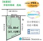 平塚市岡崎 売地 47.15坪の画像