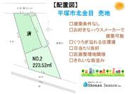平塚市北金目2丁目 売地 67.61坪の画像