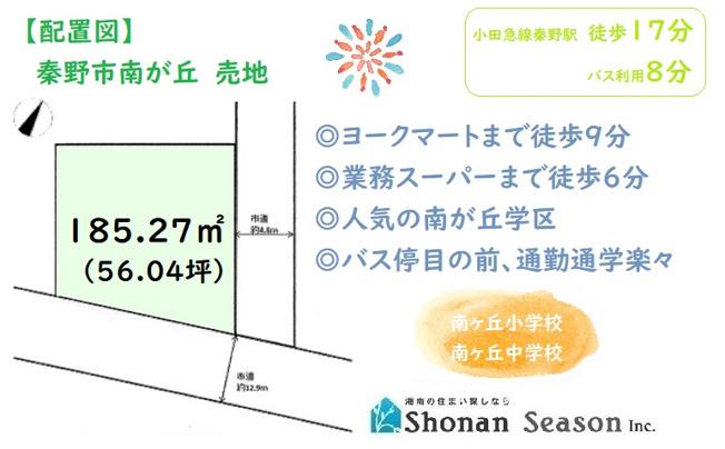 小田急線秦野駅徒歩17分 バス8分徒歩1分 東名ICも近くにあるので都内や名古屋方面へも出やすく通勤にもおすすめです