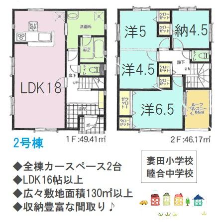 LDKは18帖と広々!ルーフバルコニーは南向きで洗濯物もよく乾きそう。納戸付きでかさばる季節家電を収納したり、テレワークスペースにも便利ですよ。用途に合わせて居室は2部屋に分けらえる間取り。