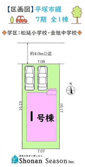 バス停「纒入口」徒歩2分のバス通り近く、平塚駅までアクセス良好の立地です◎時間短縮で暮らしにゆとりが生まれますね!家計に優しい都市ガスエリアになっております♪交通量少なく、お車の出し入れもスムーズです