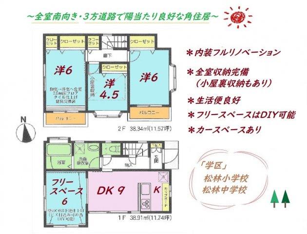 内装フルリノベーション完工◎室内はニーズの高い間取りにレイアウト変更され、暮らしやすさをご体感頂けますよ。1階リビング隣フリースペースは自分好みにDIYも楽しめ、リユース住宅ならではの魅力満載です!!