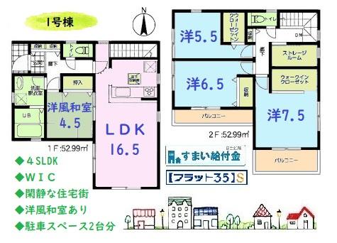 4SLDK、2階にはワークスペースにもぴったりなストレージルームがございます。ウオークインクローゼット含む全室クローゼット付きで収納スペース豊富な間取り。充実の設備・仕様も整ってます。
