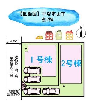 西側4メートル私道に接道。駐車スペースは出し入れスムーズな並列で2台分ございます(車種による)。JR東海道本線「平塚」駅までバス12分、「高根」停まで徒歩5分の立地です。