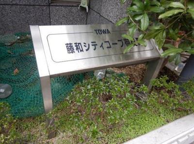 藤和シティコープ御徒町のマンション名です。