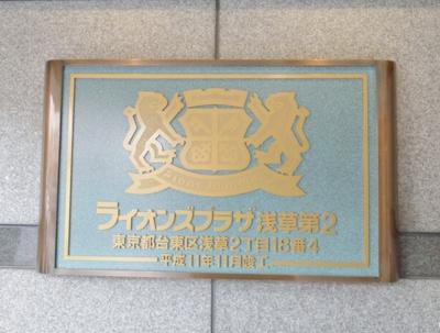 ライオンズプラザ浅草第2のマンション名です。