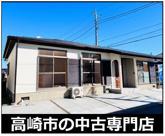 高崎市上中居町 中古住宅の画像