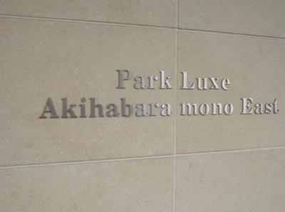 パークリュクス秋葉原monoイーストのマンション名です。